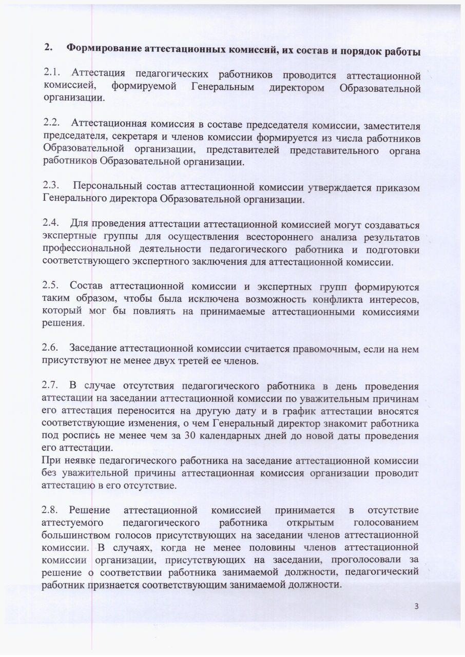 Положение об экспертных группах при аттестационной комиссии комитета по образованию по аттестации руководителей